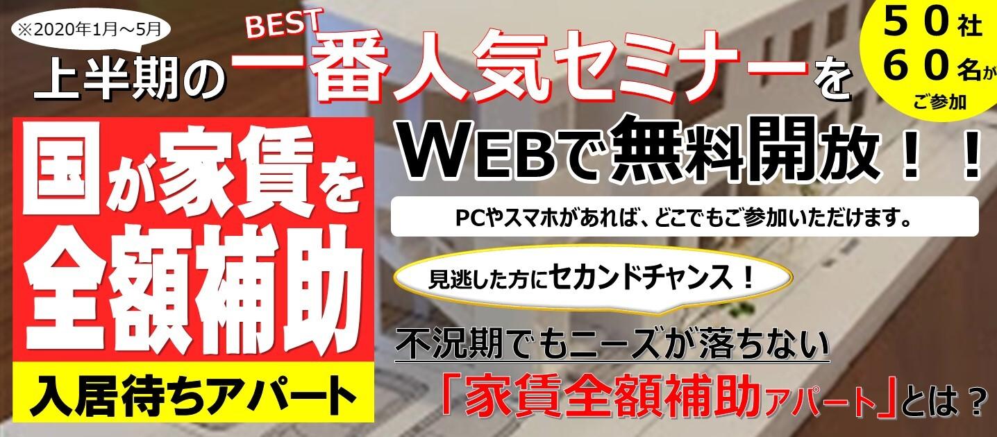 【webセミナー】不況期に強い土地活用セミナー