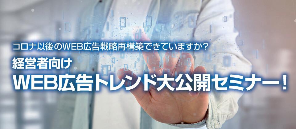 【webセミナー】経営者向けWEB広告トレンド大公開セミナー