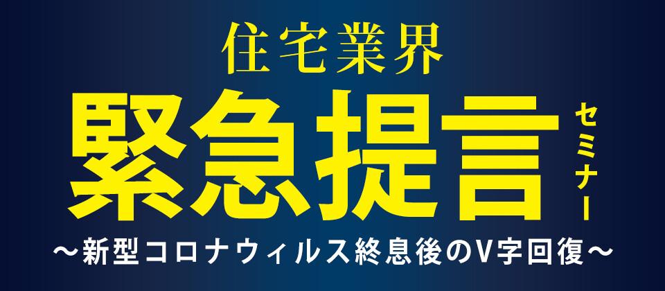 【webセミナー】住宅業界緊急提言セミナー新コロナ後の回復策