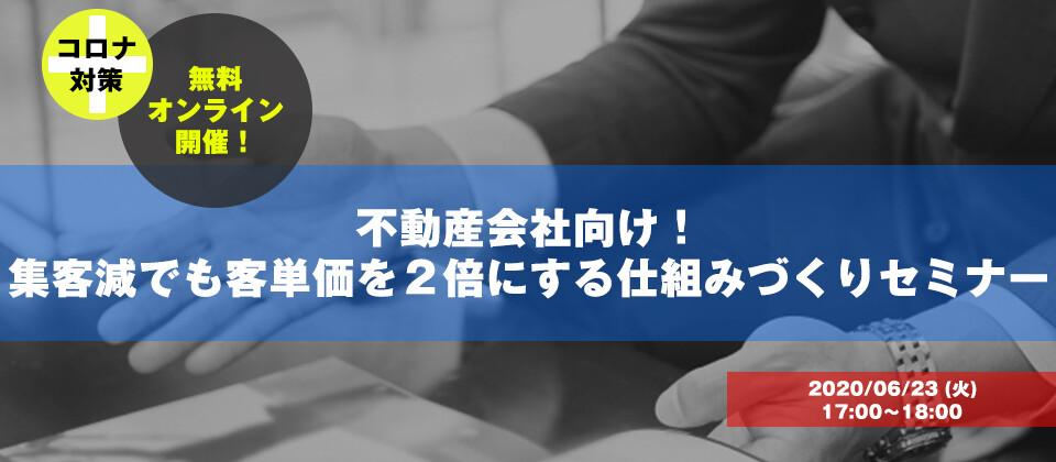 【webセミナー】不動産会社向けコロナ対策セミナー