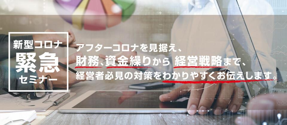 【webセミナー】整骨院Withコロナ経営×財務セミナー