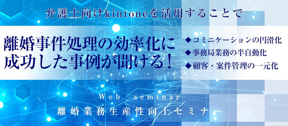 【webセミナー】離婚業務生産性向上セミナー