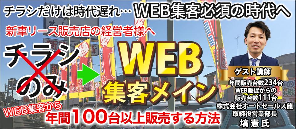 新車リース店向けWEB集客による販売台数アップセミナー