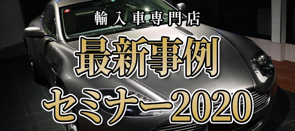 【webセミナー】輸入車専門店
