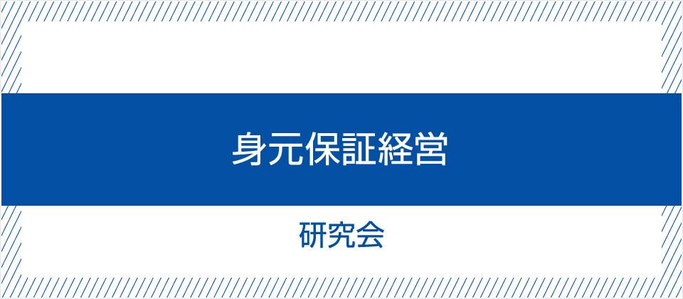 身元保証経営研究会