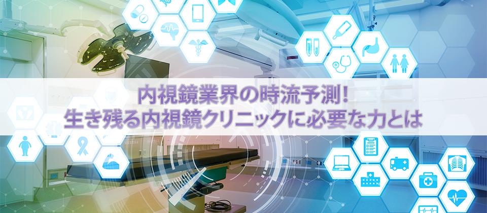 【webセミナー】内視鏡業界×時流予測セミナー
