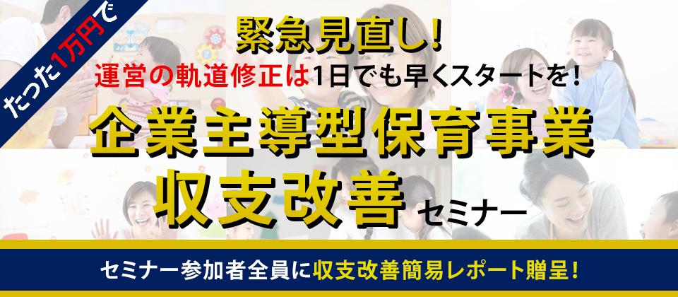 【webセミナー】企業主導型保育事業