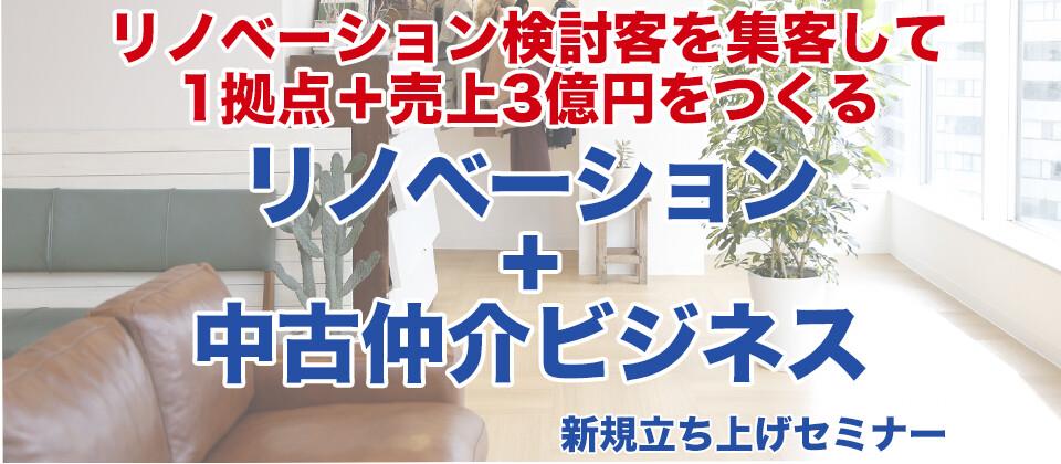 リノベーション+中古仲介ビジネス新規立上げセミナー