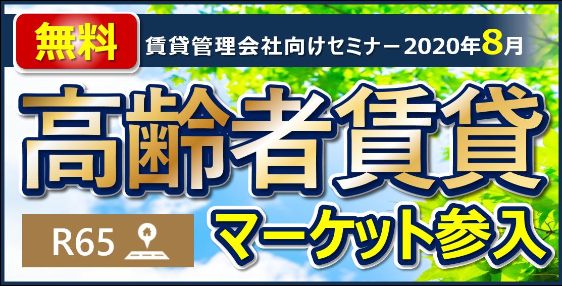 【webセミナー】R65