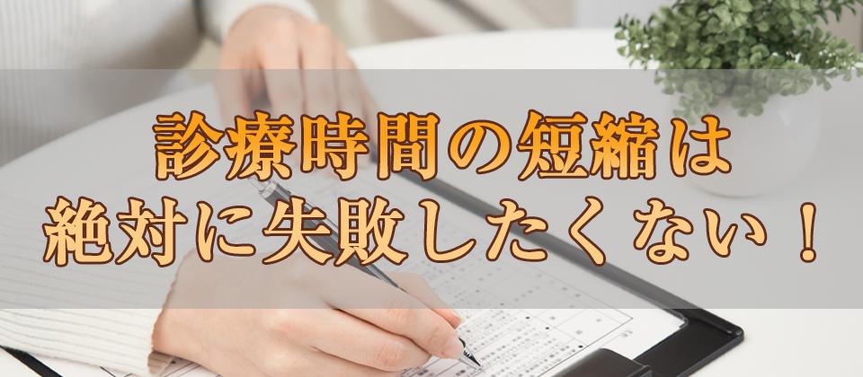 【webセミナー】診療時間短縮セミナー2020