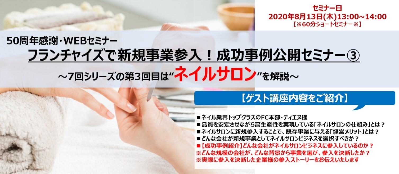 50周年感謝:WEBセミナー・FCで新規事業【成功事例(3)】