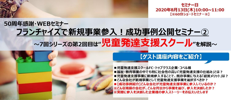 50周年感謝:WEBセミナー・FCで新規事業【成功事例(2)】