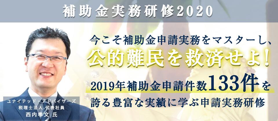 補助金実務研修2020