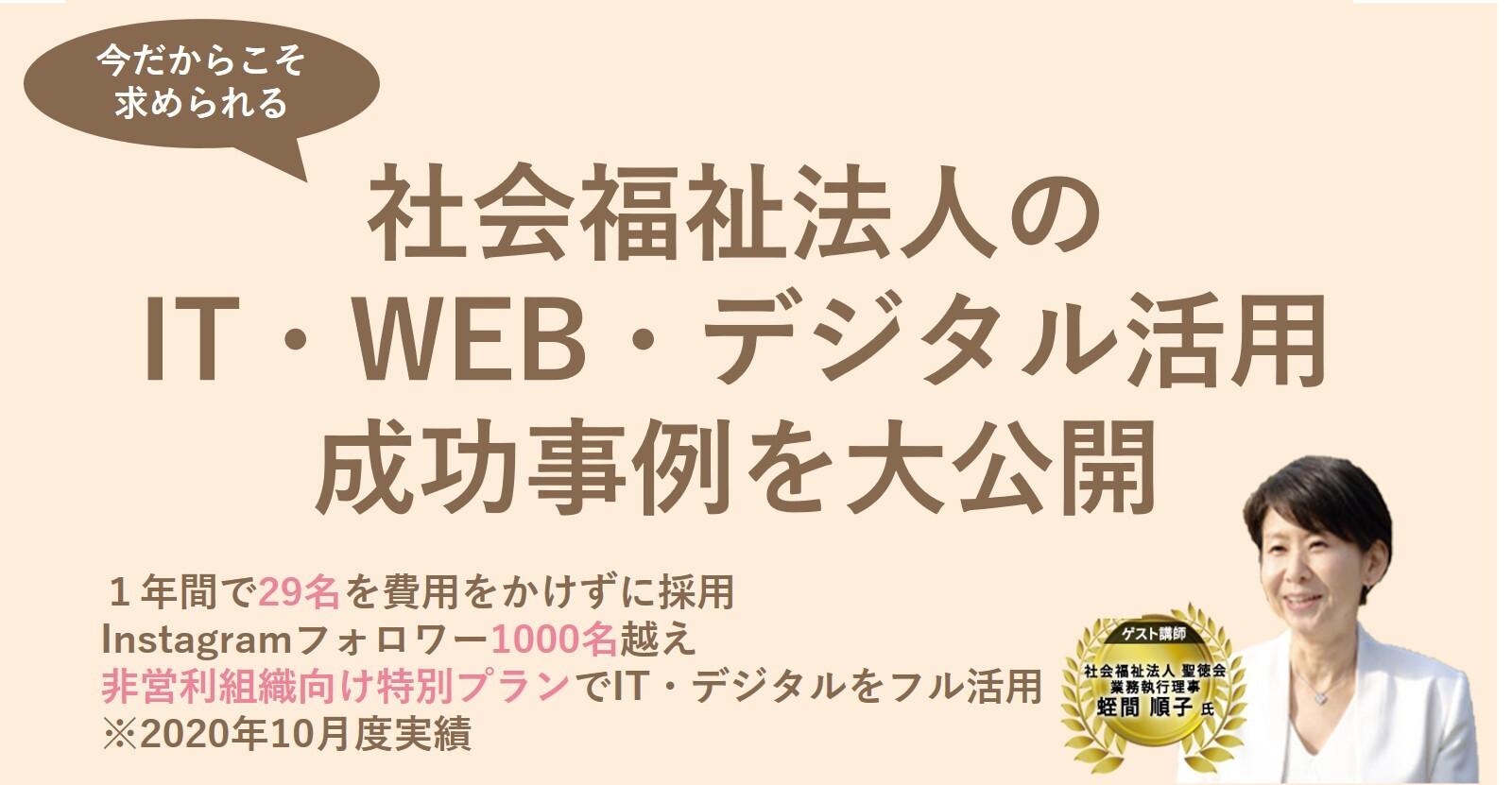 社会福祉法人向け0円採用&0円デジタル広報セミナー
