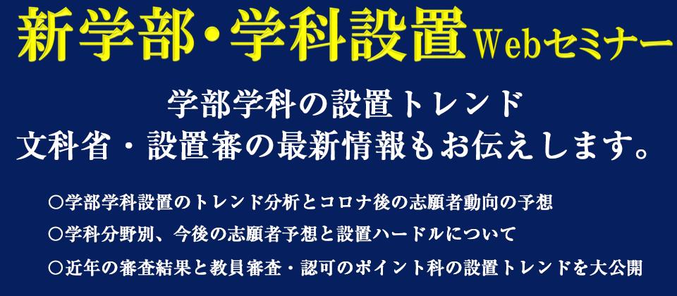 【webセミナー】新学部・学科設置セミナー