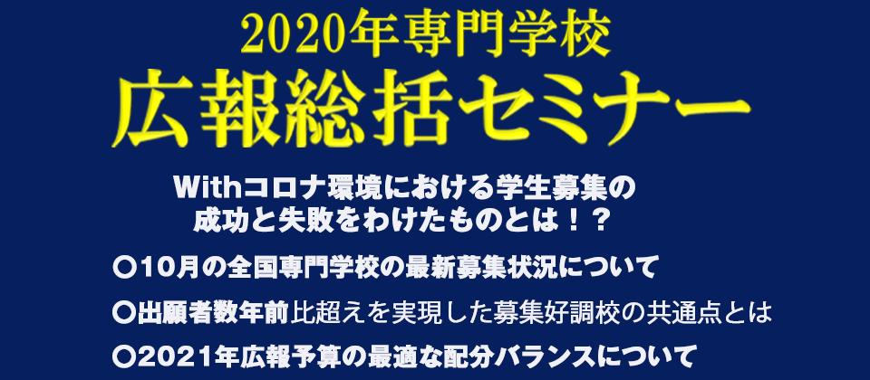 【webセミナー】2020年専門学校広報総括セミナー