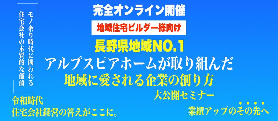 【webセミナー】地域住宅ビルダー向けブランディングセミナー