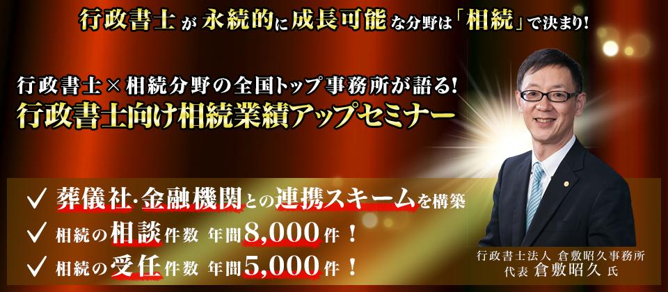 【webセミナー】行政書士向け相続業績アップセミナー