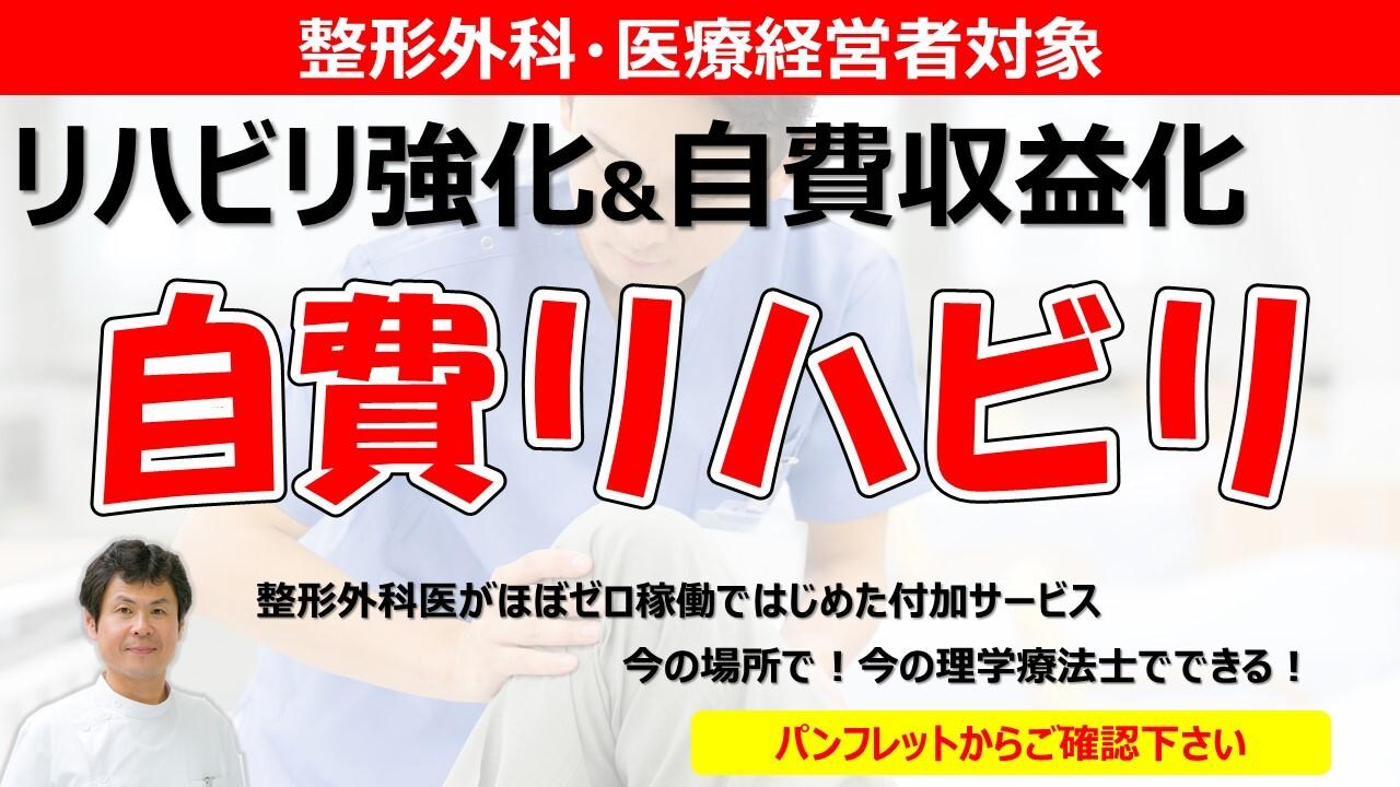 【webセミナー】自費リハビリ新規参入セミナー