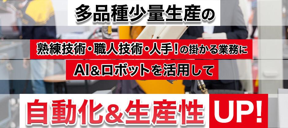 板金・プレス・溶接加工業のAI&ロボット導入!社長セミナー