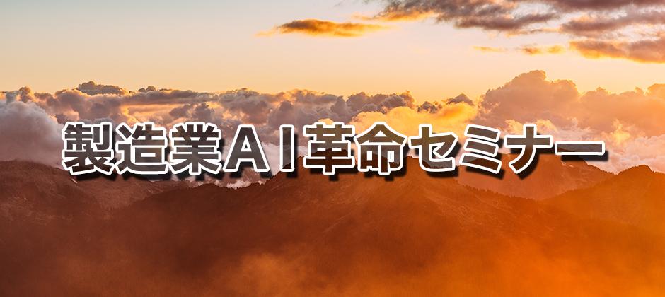 製造業AI革命セミナー