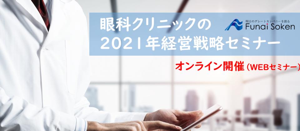 【webセミナー】眼科クリニックの2021年経営戦略セミナー