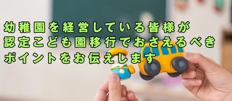 【webセミナー】幼稚園向け認定こども園移行セミナー