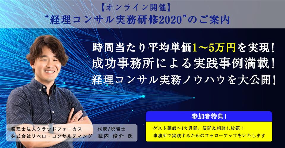 経理コンサル実務研修2020