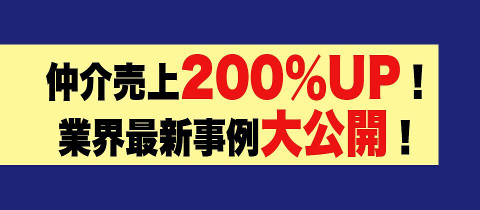 【webセミナー】仲介売上200%UP!業界最新事例大公開!