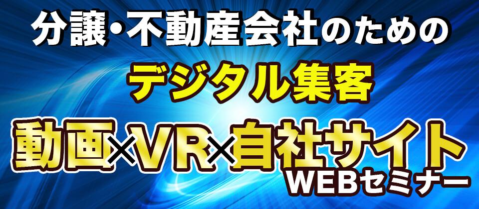 住宅・不動産会社向けWEB集客セミナー
