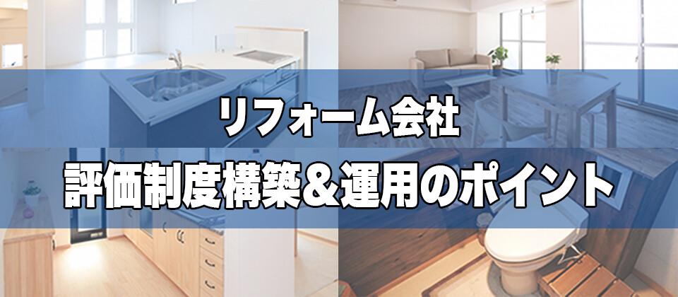 【webセミナー】リフォーム会社向け評価セミナー