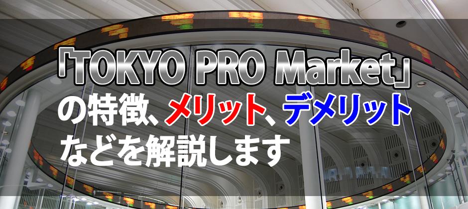 はじめての「TOKYO