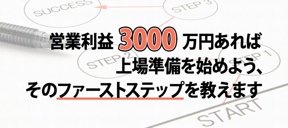 営業利益3000万円から目指すIPO戦略を解説するセミナー