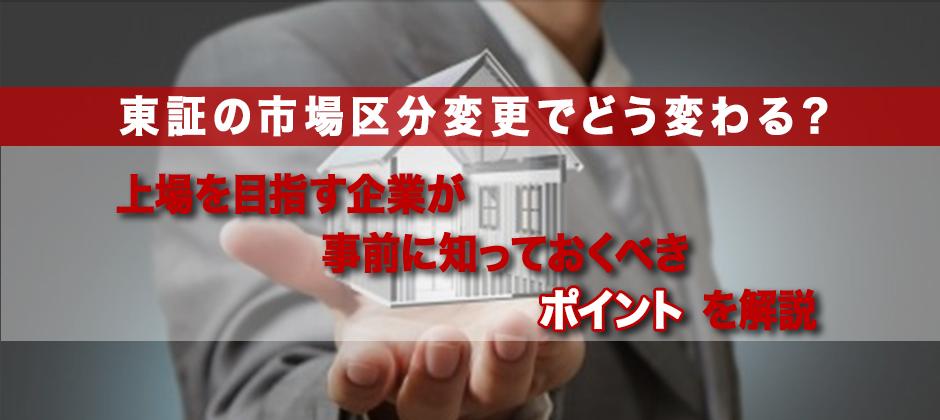【webセミナー】東証の市場区分変更で把握するべきポイント