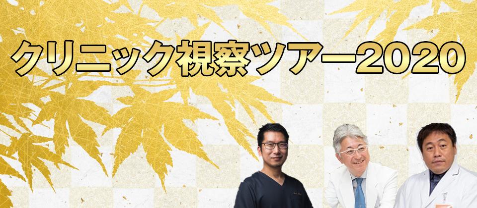 クリニック経営研究会視察ツアー2020