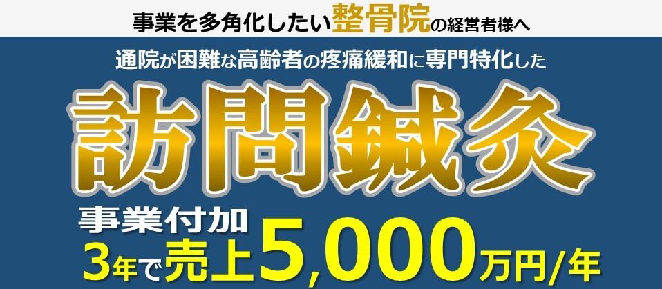 【webセミナー】訪問鍼灸事業新規参入セミナー