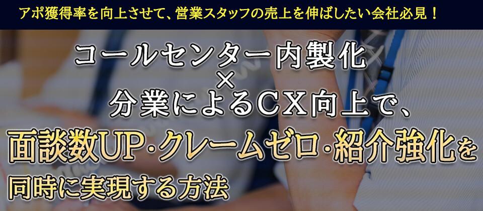 【webセミナー】コールセンター内製化×分業によるCX向上