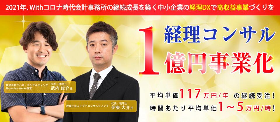 経理コンサル1億円事業化セミナー