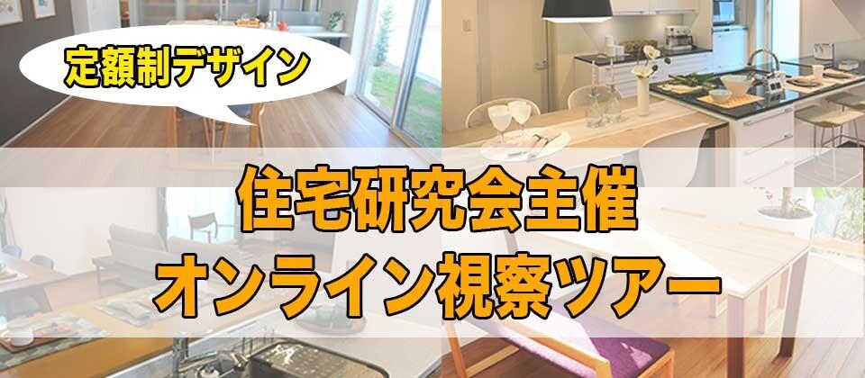 定額制デザイン住宅研究会主催オンライン視察ツアー