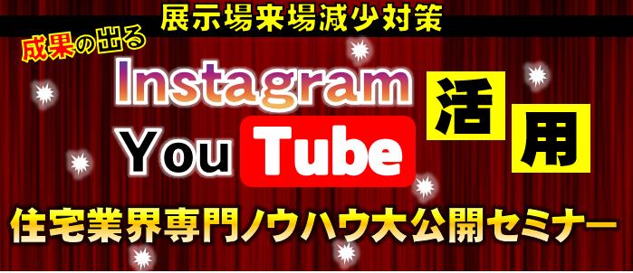 【webセミナー】来場前競合に勝つSNS・youtube活用