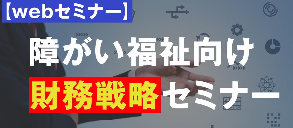【webセミナー】障がい福祉向け