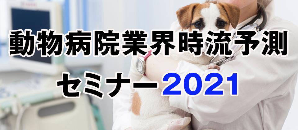 動物病院経営時流予測セミナー
