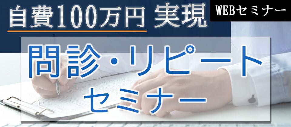【webセミナー】自費100万円実現