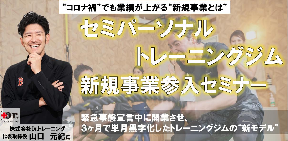 【webセミナー】セミパーソナルトレーニング新規事業参入