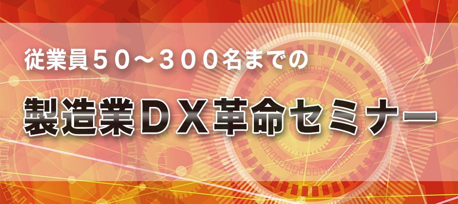 【webセミナー】製造業DX革命セミナー