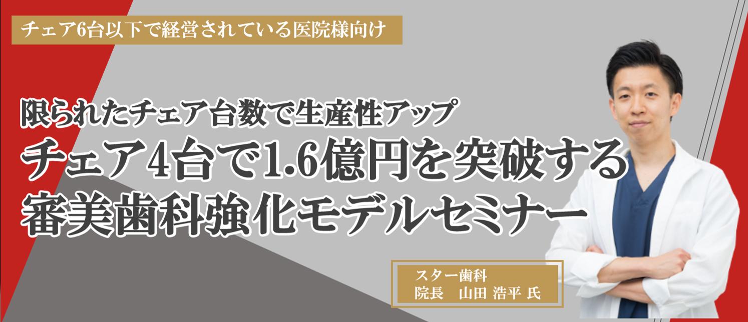 チェア4台で1.6億円を突破する、審美歯科強化モデルセミナー