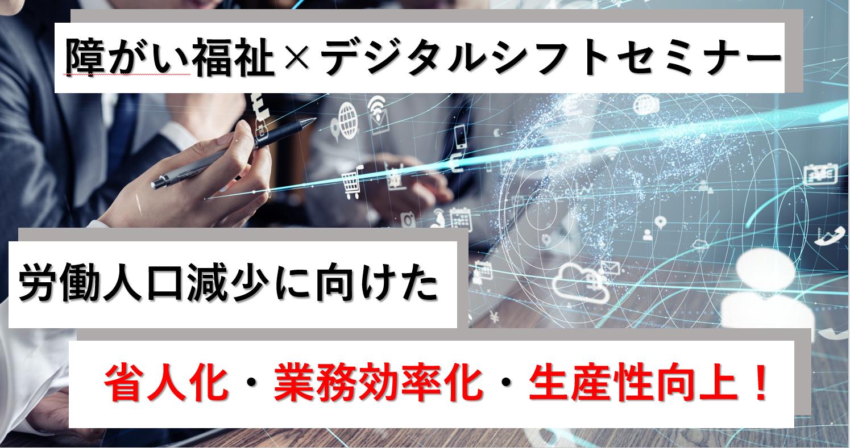 【webセミナー】障がい福祉事業×デジタルシフト