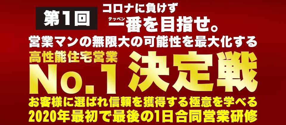 【webセミナー】年末恒例!全国の営業マン集合で一斉研修!
