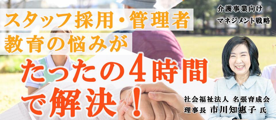 【webセミナー】施設数増を目指す介護事業のマネジメント戦略