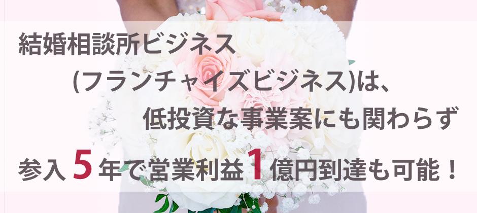 新規参入3年で営業利益1億円へ【結婚相談所ビジネス】